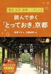 読んで歩く「とっておき」京都カバー.jpg